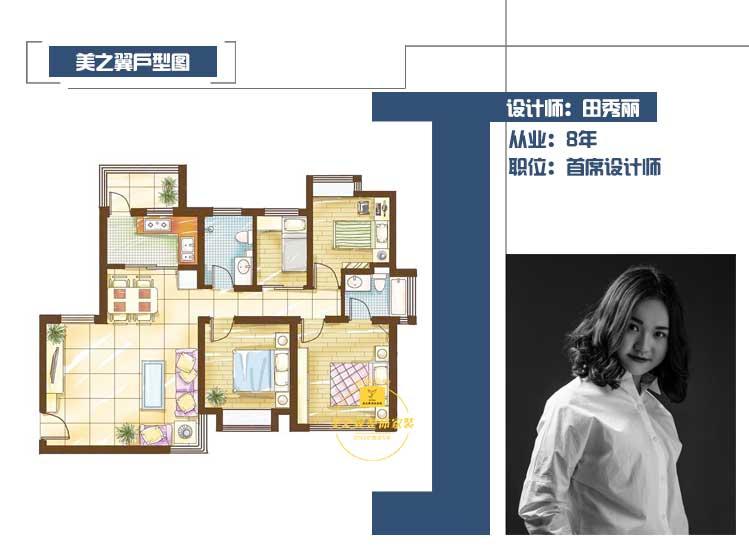 【名家翡翠花园】美式三居室 96㎡