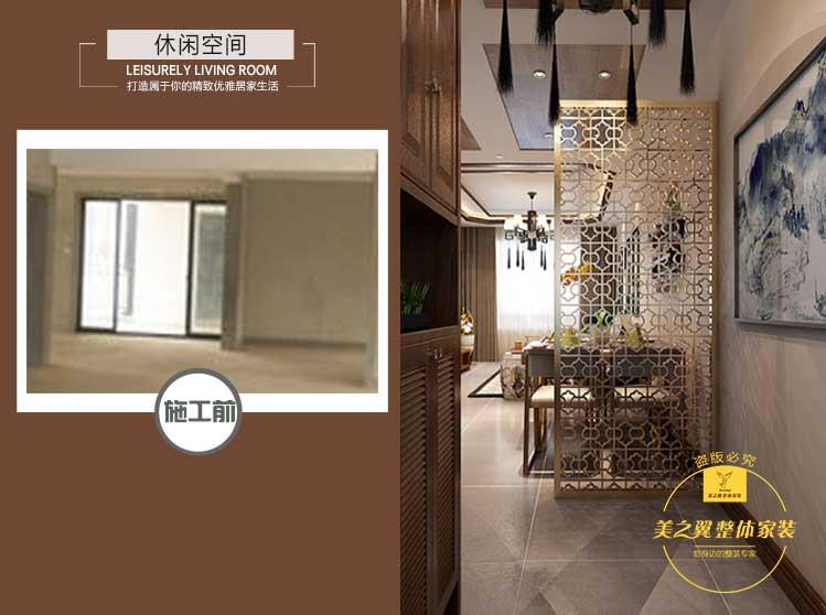 【高林仕家】中式 三居室 120㎡