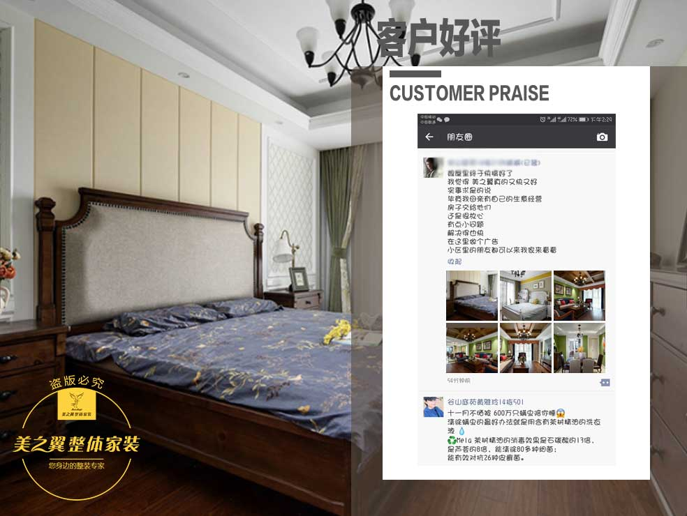 【中建嘉和城】新中式 三居室 136㎡