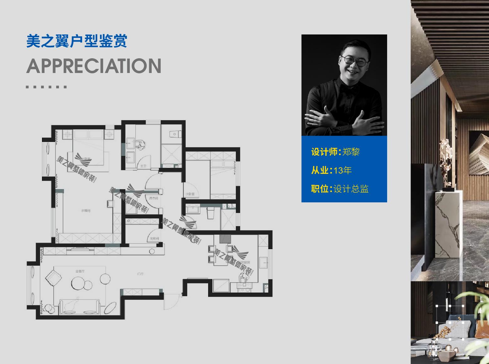 【金岸雅苑】现代简约三居室 126㎡